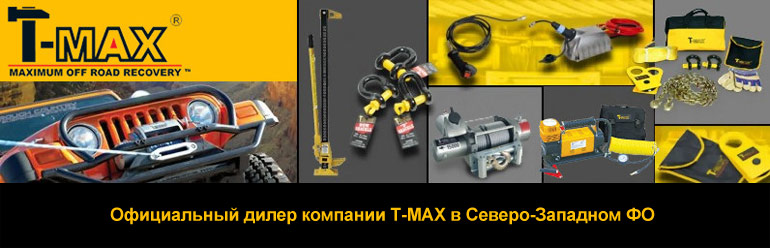 T-MAX.SPB